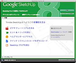 SketchUp8
