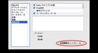 MacOS 10.8にしてからしばらくぶりにプラグインをインストールしようとして 指定のフォルダ/Library/Application Support/Google SketchUp 8/SketchUp/plugin […]