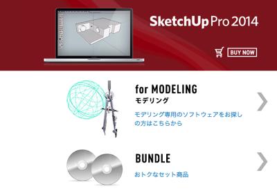 SketchUp バージョンアップ