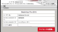 SketchUpをバージョンアップしました。ver 7 → ver 2014だったので、2014 → 2015には バージョンアップ手続きがエラーになったので連続差分バージョンアップはダメかと思いましたが 単に自分のタイ […]